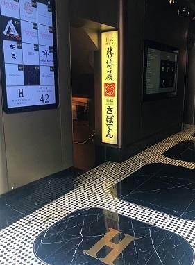 日本にいるみたい!銅鑼灣「天勝」のランチセット☆Tensho Japanese Restaurant in Causeway Bay_f0371533_16210902.jpg