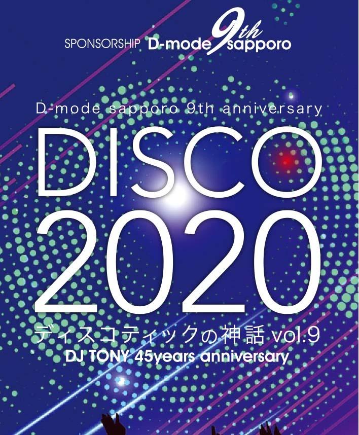DISCO2020_a0219438_08442960.jpg