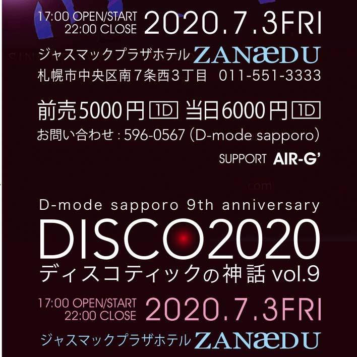 DISCO2020_a0219438_08444188.jpg
