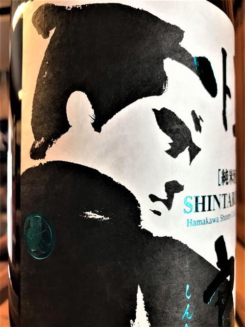 【日本酒】美丈夫 しぼりたて💧純米 無濾過生原酒 慎太郎SPver 初回限定蔵出し 新酒令和1BY🆕_e0173738_11462582.jpg