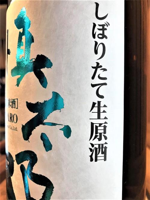 【日本酒】美丈夫 しぼりたて💧純米 無濾過生原酒 慎太郎SPver 初回限定蔵出し 新酒令和1BY🆕_e0173738_1146365.jpg