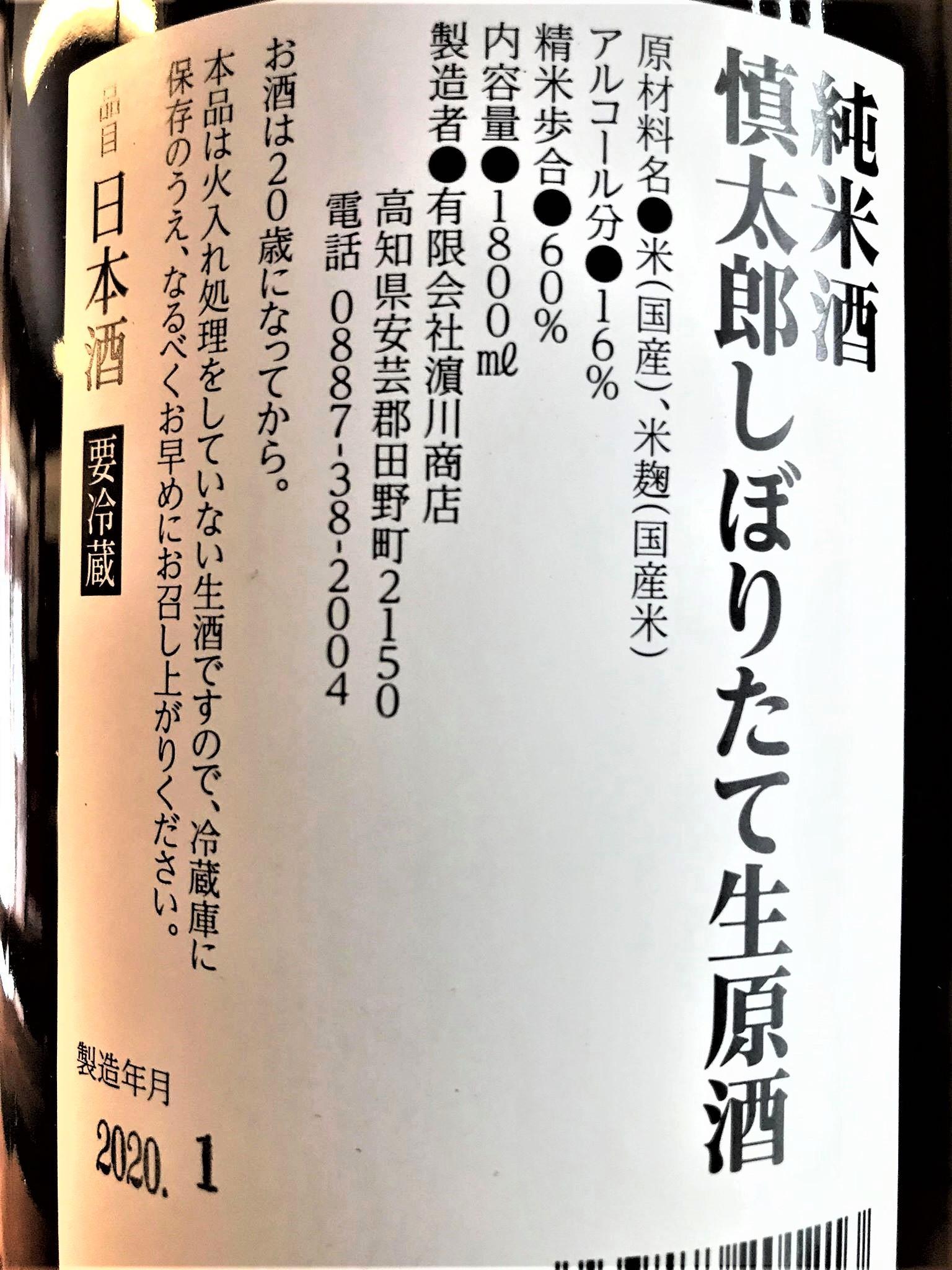 【日本酒】美丈夫 しぼりたて💧純米 無濾過生原酒 慎太郎SPver 初回限定蔵出し 新酒令和1BY🆕_e0173738_11464935.jpg