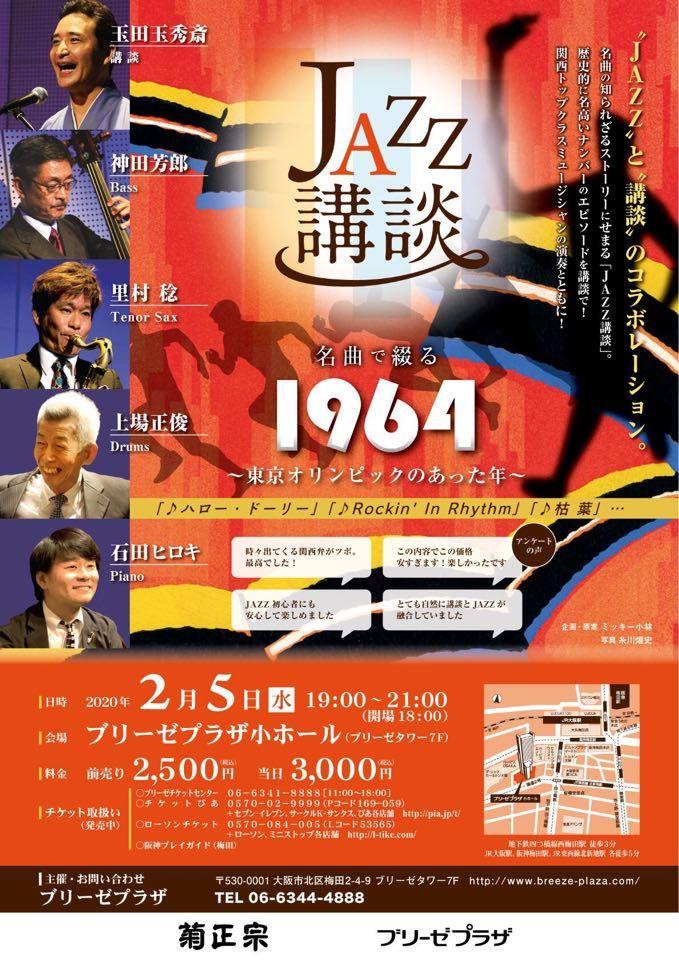 JAZZ講談コンサート冬講演 今年もあります!_f0135940_17155360.jpg