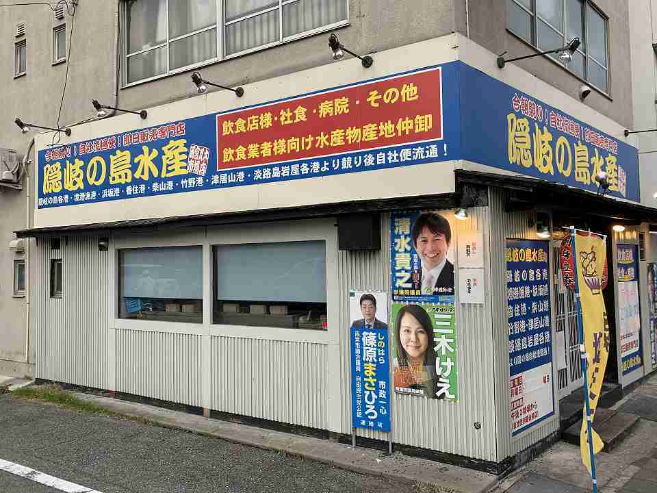 阪神国道の居酒屋「隠岐の島水産」_e0173645_07212036.jpg