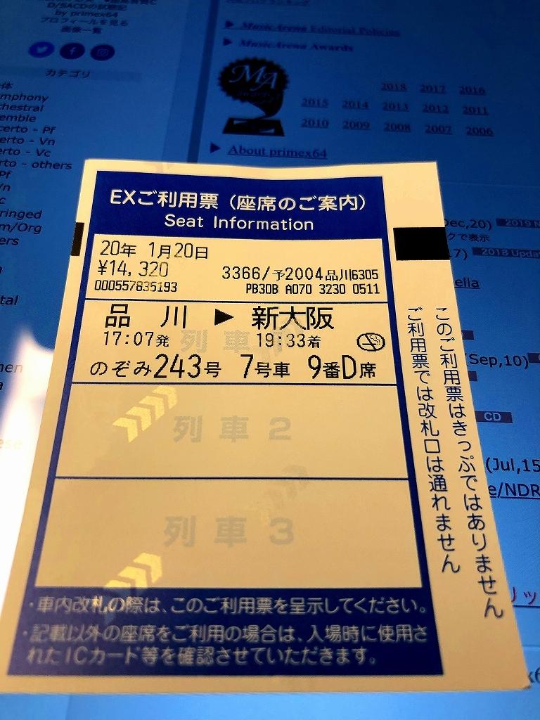 東海道新幹線 品川 ▶ 新大阪_a0384046_23360745.jpg
