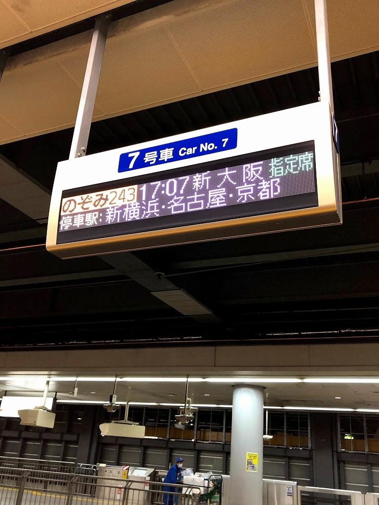 東海道新幹線 品川 ▶ 新大阪_a0384046_23360748.jpg
