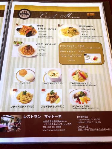 レストラン マットーネ_e0292546_23362192.jpg