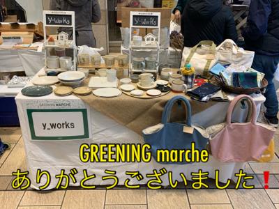 GREENING marche無事終了しました!_a0323249_08482192.jpg
