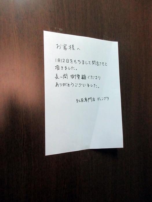 【紅茶専門店「ディンブラ」が閉店していた】_b0009849_11253859.jpg