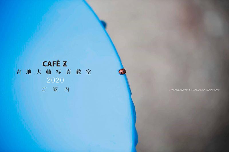 青地大輔 「一眼レフ写真教室2020」募集!_a0017350_01162402.jpg