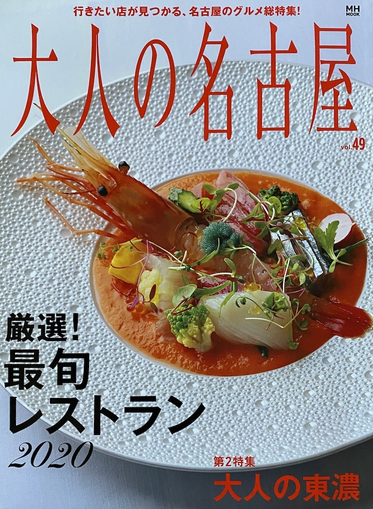 饗庵大乃 最旬レストランに選出_a0334755_09264522.jpeg
