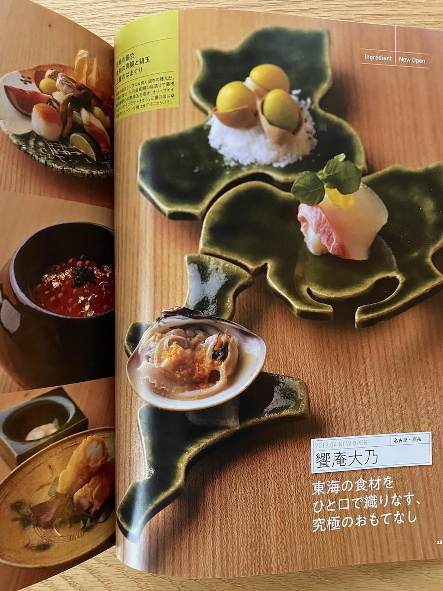 饗庵大乃 最旬レストランに選出_a0334755_09264728.jpeg