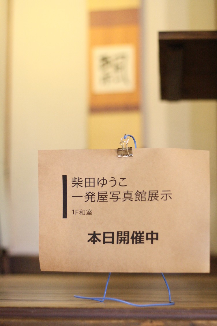 一発屋写真館展示会_a0373658_09275747.jpg