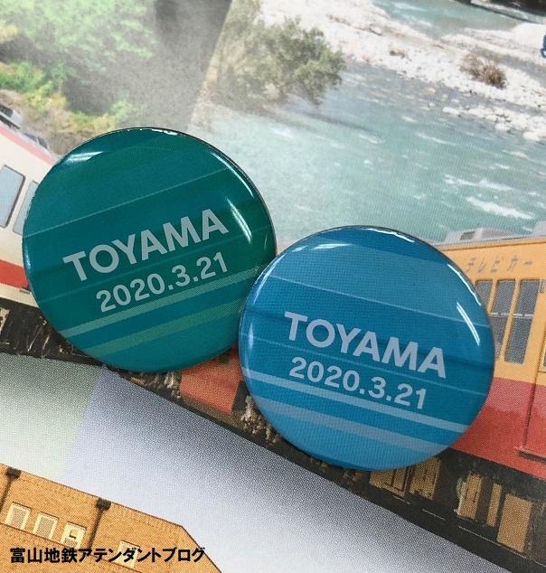 3月21日以降の市内電車・富山港線のダイヤについて_a0243562_10104105.jpg