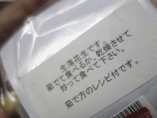 ゆで落花生_b0160363_21124338.jpg