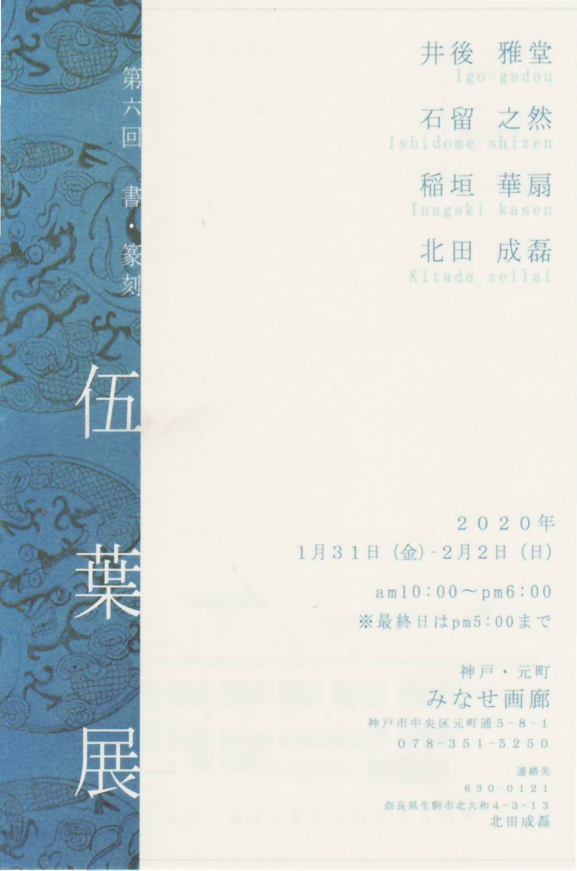第6回 書・篆刻 伍葉展_a0149565_01404804.jpg