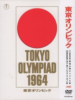 『東京オリンピック<ディレクターズ・カット版>』(2004)_e0033570_22295906.jpg