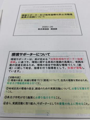地球温暖化防止活動推進員研修会_a0077071_13311068.jpg