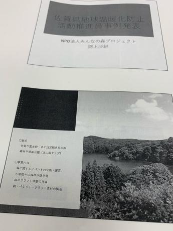 地球温暖化防止活動推進員研修会_a0077071_14522130.jpg