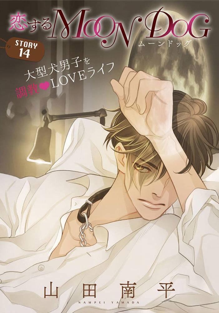 「花ゆめAi」と「恋する MOON DOG」本日公開です_a0342172_00100146.jpg