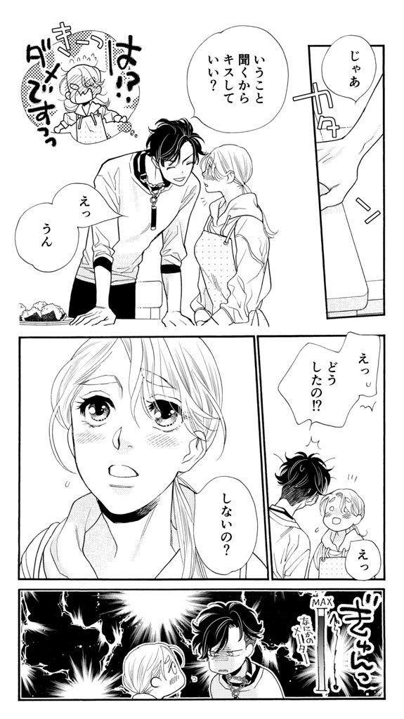 「花ゆめAi」と「恋する MOON DOG」本日公開です_a0342172_00100899.jpg