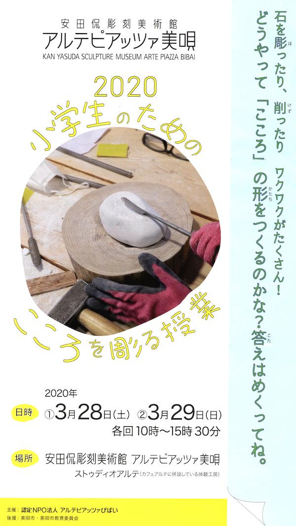 3月28日29日 小学生のための「こころを彫る授業」美唄_b0068572_17300009.jpg