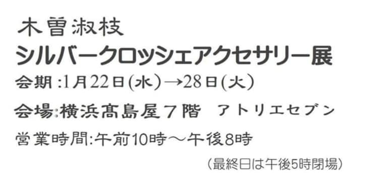 横浜高島屋の展示会のお知らせ_d0087572_00513631.jpg