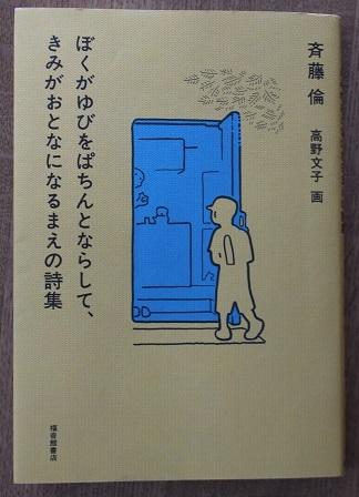 本の話 斉藤倫著「ぼくがゆびをぱちんとならして、きみがおとなになるまえの詩集」_f0362073_08231546.jpg