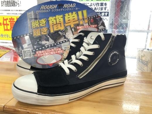 【高松店限定】ブーツ・シューズキャンペーン_b0163075_14424199.jpeg