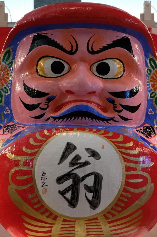 三春だるま市 希望の一文字「翁」 2020・01・19_e0143883_16440276.jpg