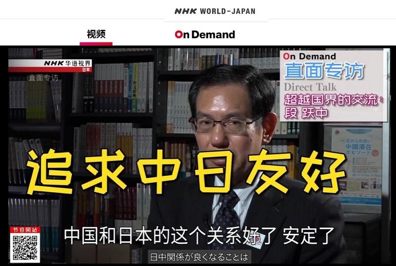 NHK中国語放送、段躍中のインタビューを取り上げる_d0027795_17220167.jpg