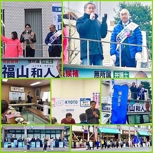 「大好きな京都のために、いてもたってもおられず参りました」 ―京都市長選挙奮闘記①―_c0133503_06295496.jpg