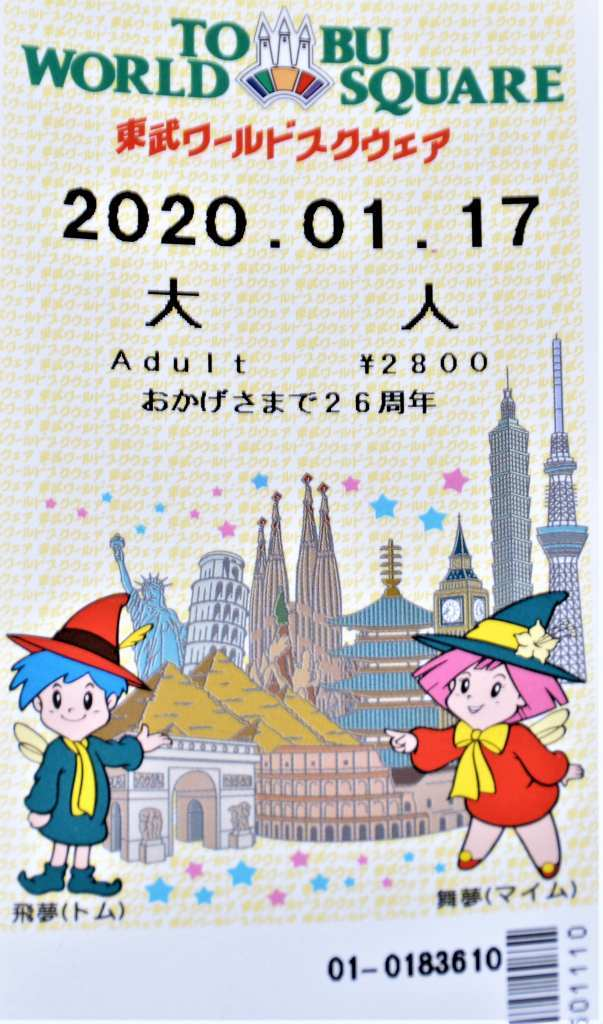 東武ワールドスクウェアを楽しんだ_a0148206_09571184.jpg