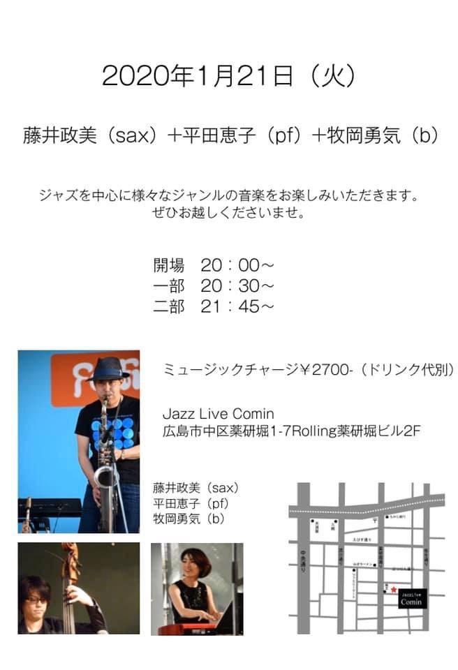 広島 Jazzlive Cominジャズライブカミン   本日1月21日のライブ_b0115606_11224240.jpeg