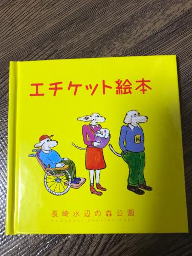 長崎県美術館と最近仲間入りした絵本_d0191206_22300564.jpg