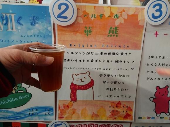 1/16 ふるさと祭り東京2020@東京ドーム_b0042308_11462891.jpg