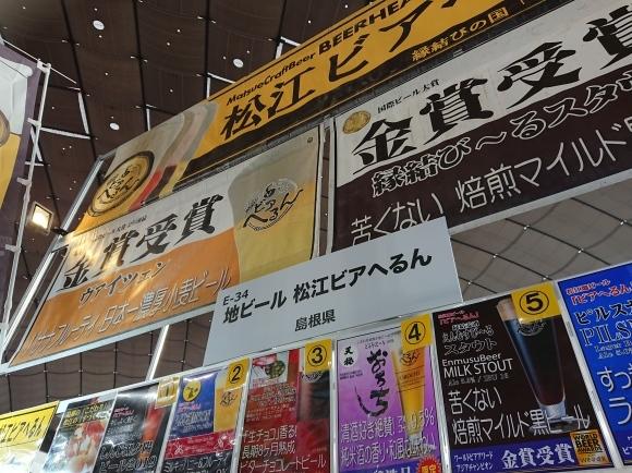 1/16 ふるさと祭り東京2020@東京ドーム_b0042308_12303857.jpg