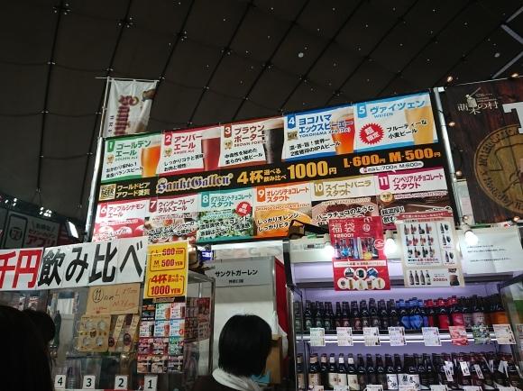 1/16 ふるさと祭り東京2020@東京ドーム_b0042308_12305819.jpg