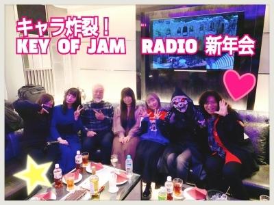 更に一致団結!「KEY OF JAM RADIO」強烈な新年懇親会!!_b0183113_09110199.jpg