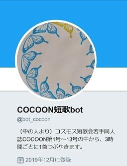 COCOON短歌bot  有川知津子_f0371014_22495099.jpg