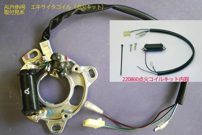 NSR.NS50/80の電装系不調_d0067418_10503670.jpg