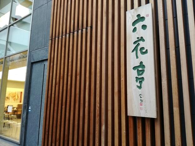 六花亭札幌本店喫茶室 de スイーツ_b0129725_20300914.jpg