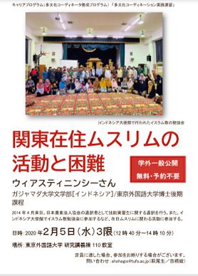 多文化コーディネーション実践演習「関東在住(インドネシア人)ムスリムの活動と困難」@東京外国語大学 2/5_a0054926_21353576.jpg