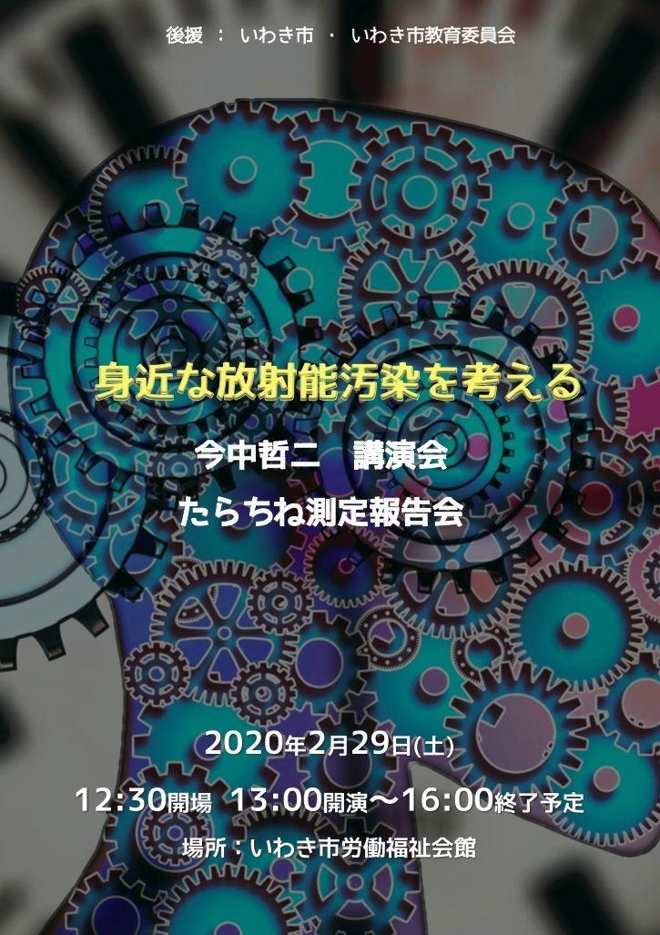 2020年2月29日(土曜日)_c0240929_21425971.jpg