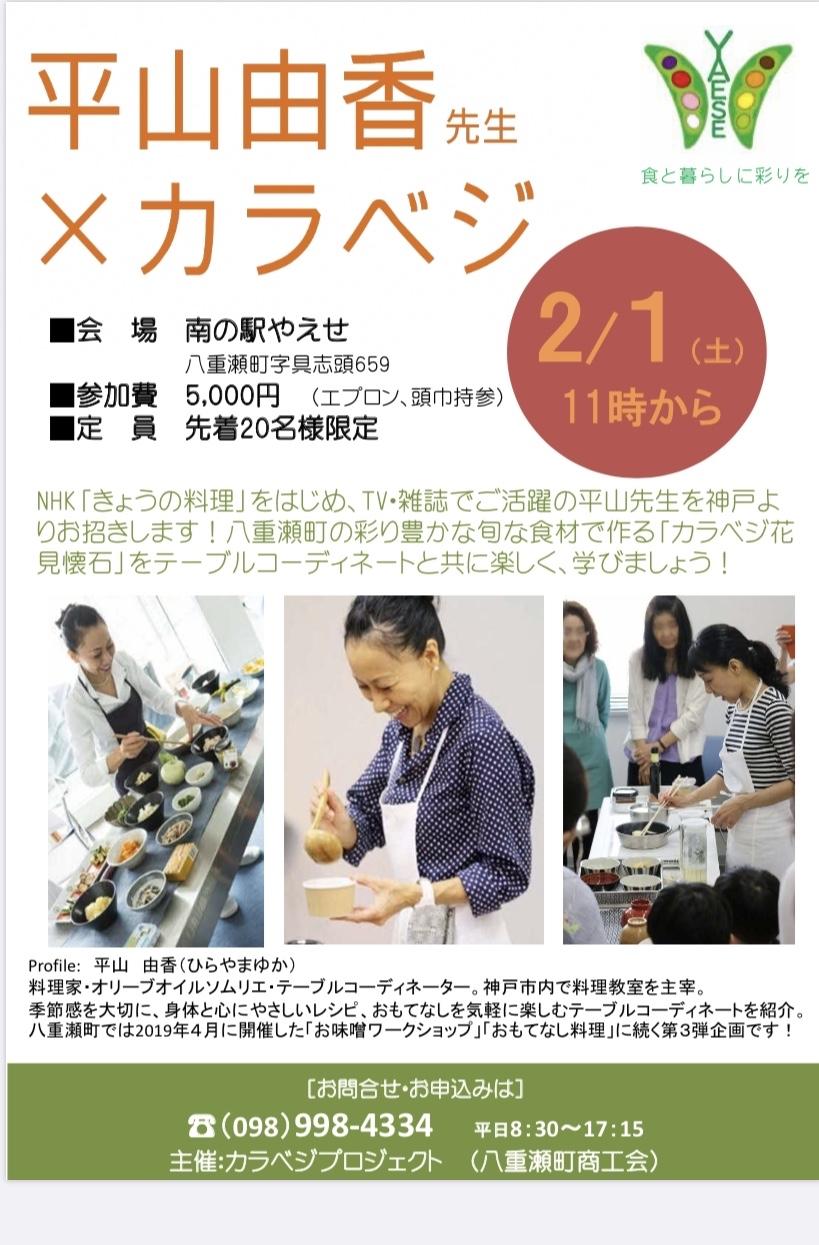 料理教室 @ 沖縄 & 東京 & 名古屋_e0134337_17112161.jpg