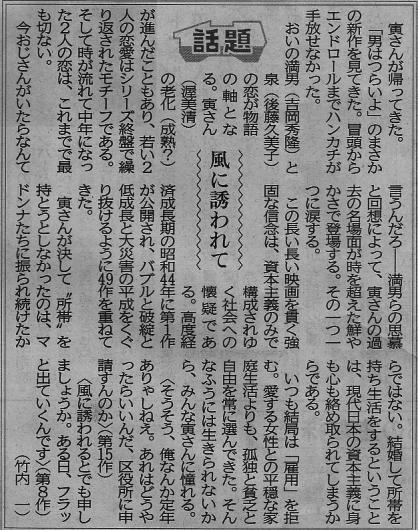 風に誘われて(2020.1.21/高知新聞)_a0051539_20252389.png