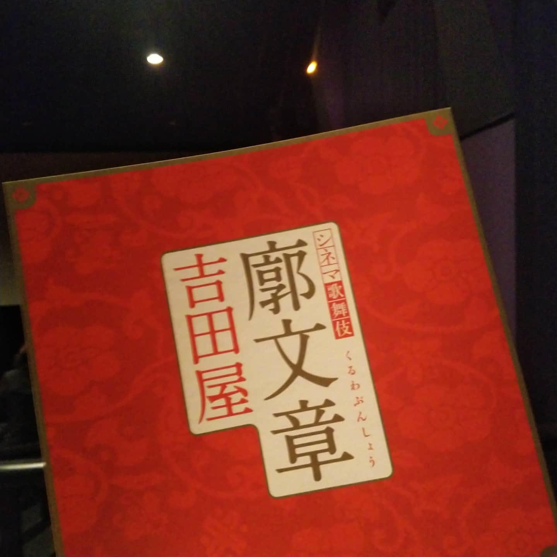 201021 シネマ歌舞伎「廓文章吉田屋」観てきました✨_f0164842_17390800.jpg