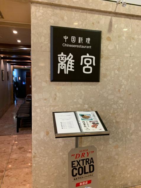 中華でランチ_c0206645_15261724.jpg