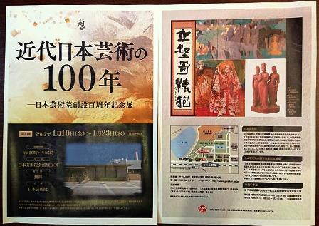 作業日誌(日本芸術院創設百周年記念展第4回展作品展示業務)_c0251346_13204960.jpg