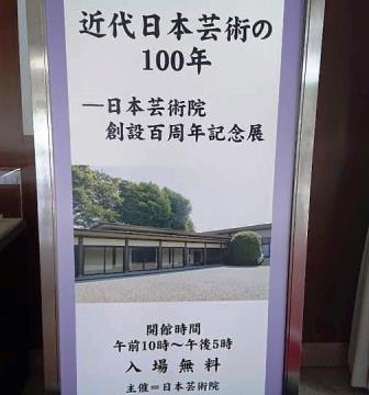 作業日誌(日本芸術院創設百周年記念展第4回展作品展示業務)_c0251346_13205832.jpg